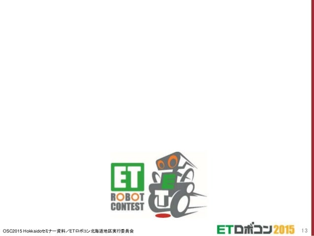 OSC2015 Hokkaidoセミナー資料/ETロボコン北海道地区実行委員会 13
