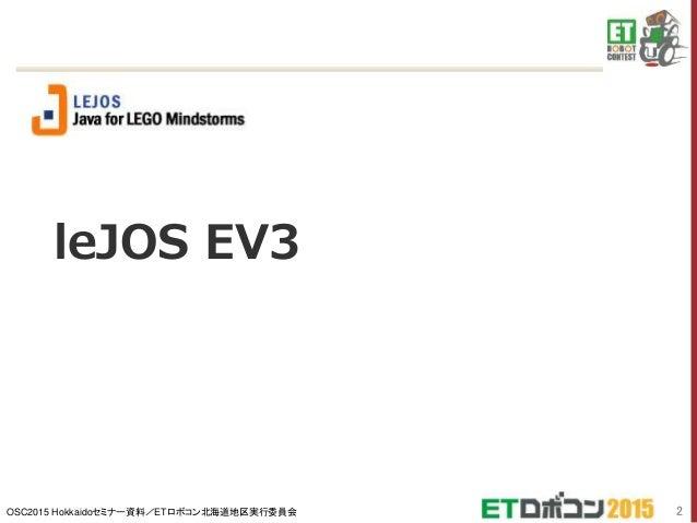 C#/Java & Linux で始める ET ロボコン(leJOS編) Slide 2