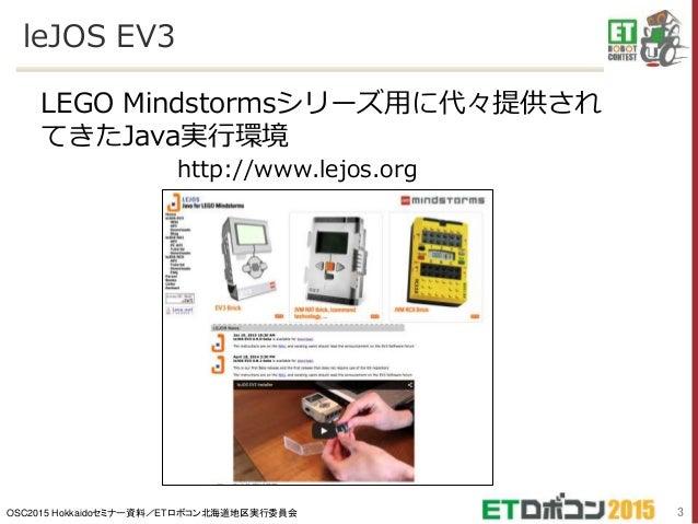 C#/Java & Linux で始める ET ロボコン(leJOS編) Slide 3