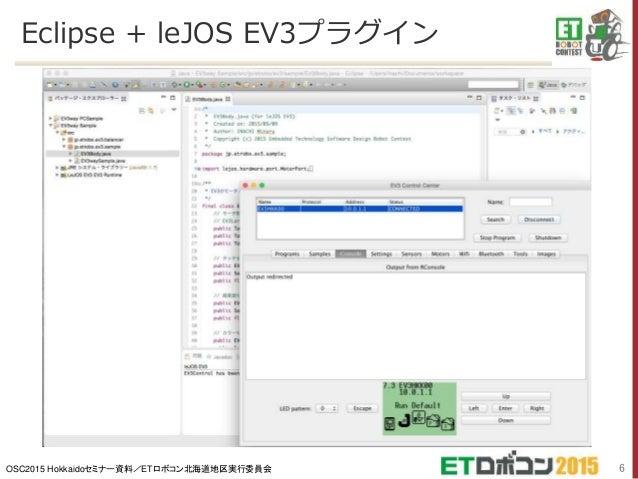 OSC2015 Hokkaidoセミナー資料/ETロボコン北海道地区実行委員会 Eclipse + leJOS EV3プラグイン 6