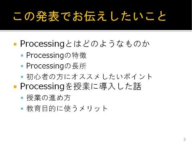 プログラミング初心者さんにもオススメ!アートなプログラミング言語 Processingについて Slide 3