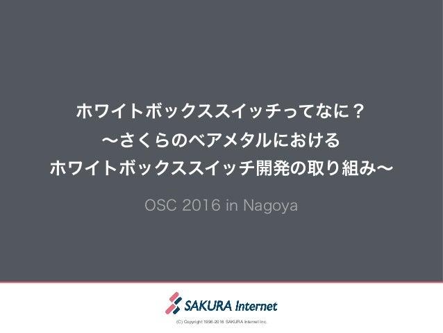 (C) Copyright 1996-2016 SAKURA Internet Inc.