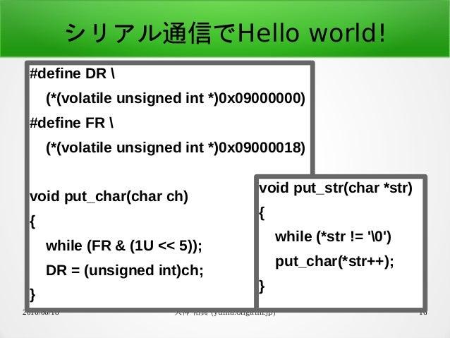 2016/06/18 大神 祐真 (yuma.ohgami.jp) 16 シリアル通信でHello world! #define DR  (*(volatile unsigned int *)0x09000000) #define FR  (*...