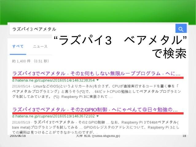 """2016/06/18 大神 祐真 (yuma.ohgami.jp) 18 """"ラズパイ3 """" ベアメタル で検索"""