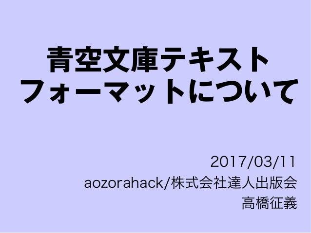 青空文庫テキスト フォーマットについて 2017/03/11 aozorahack/株式会社達人出版会 高橋征義