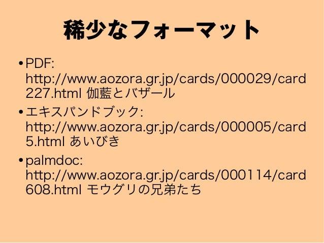 青空文庫テキストフォーマットについて (aozorahack)