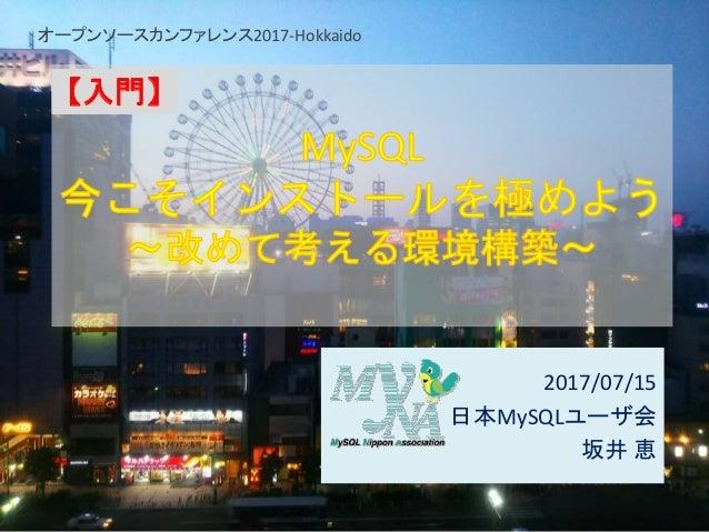 2017/07/15 日本MySQLユーザ会 坂井 恵 オープンソースカンファレンス2017-Hokkaido 【入門】