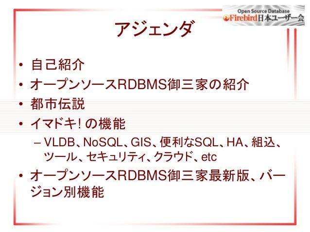 オープンソースRDBMS新機能ランダウンOSC2017TokyoSpring Slide 3