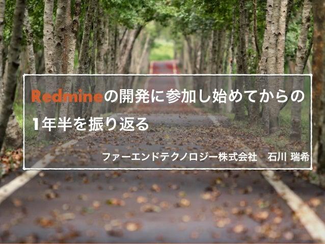 Redmine 1