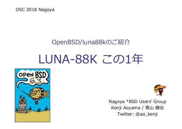 OSC 2018 Nagoya OpenBSD/luna88kのご紹介 LUNA-88K この1年 Nagoya *BSD Users' Group Kenji Aoyama / ⻘⼭ 健治 Twitter: @ao_kenji
