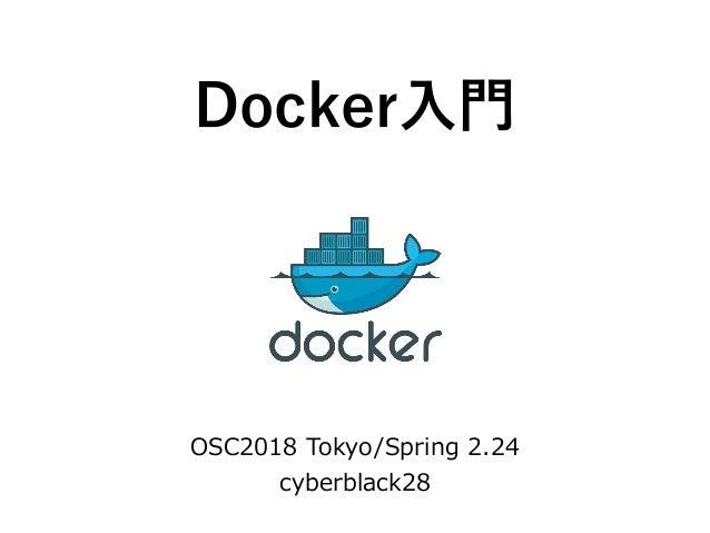 Docker入門 OSC 2018 Tokyo/Spri...