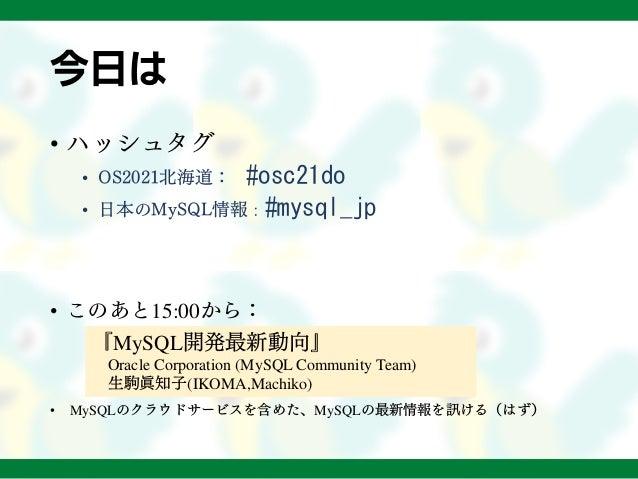 しばらくMySQLから離れていた人が(略)分かった気分になるための45分~OSC2021-Hokkaido Slide 3