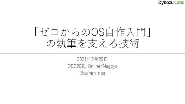 「ゼロからのOS自作入門」 の執筆を支える技術 2021年5月29日 OSC2021 Online/Nagoya @uchan_nos