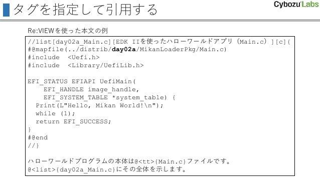 タグを指定して引用する //list[day02a_Main.c][EDK IIを使ったハローワールドアプリ(Main.c)][c]{ #@mapfile(../distrib/day02a/MikanLoaderPkg/Main.c) #in...