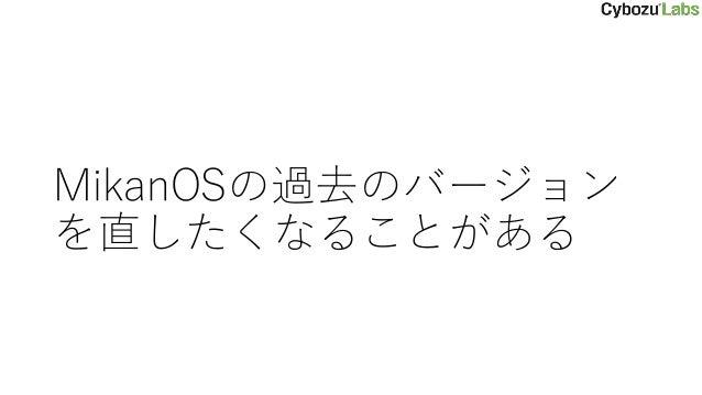 MikanOSの過去のバージョン を直したくなることがある