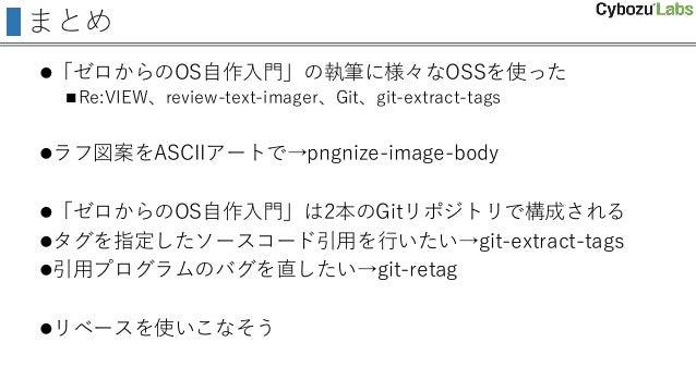 まとめ 「ゼロからのOS自作入門」の執筆に様々なOSSを使った Re:VIEW、review-text-imager、Git、git-extract-tags ラフ図案をASCIIアートで→pngnize-image-body 「ゼロか...
