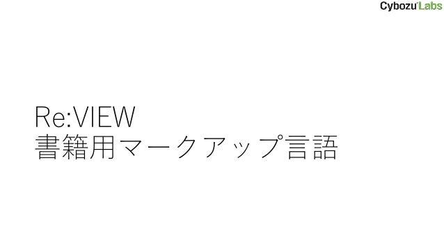 Re:VIEW 書籍用マークアップ言語