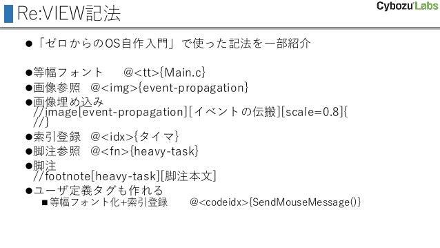 Re:VIEW記法 「ゼロからのOS自作入門」で使った記法を一部紹介 等幅フォント @<tt>{Main.c} 画像参照 @<img>{event-propagation} 画像埋め込み //image[event-propagatio...