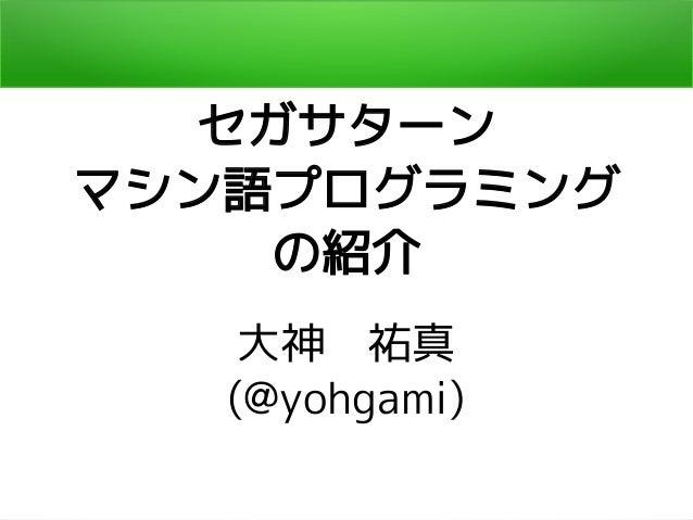 セガサターン マシン語プログラミング の紹介 大神 祐真 (@yohgami)