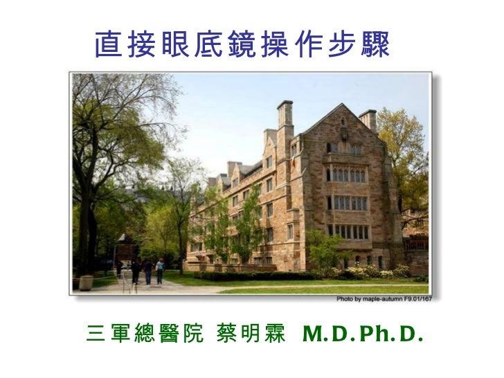 三軍總醫院 蔡明霖  M.D.Ph.D. 直接眼底鏡操作步驟
