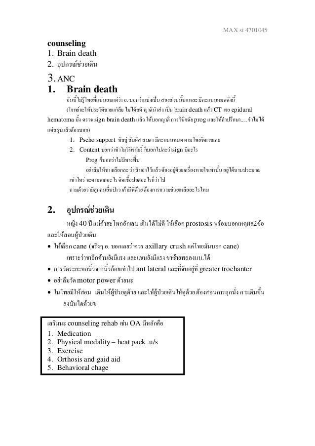 MAX si 4701045 counseling 1. Brain death 2. อุปกรณชวยเดิน 3.ANC 1. Brain death อันนี้ไมรูโพยที่แนนอนแตวา อ. บอกวาแ...