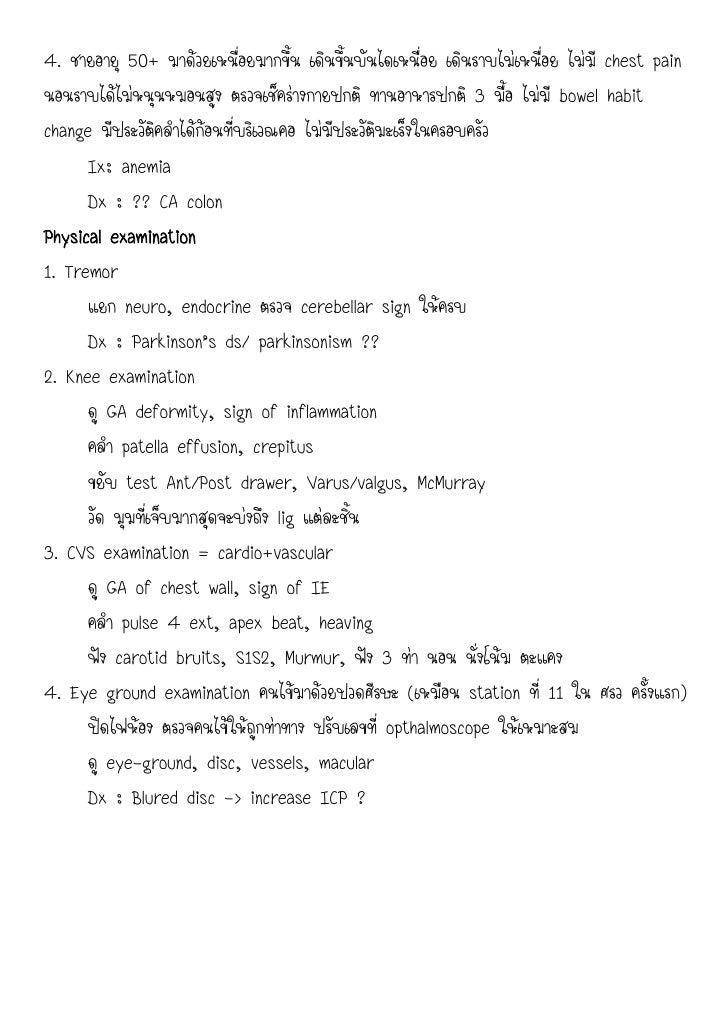 Osce examination si116 Slide 2