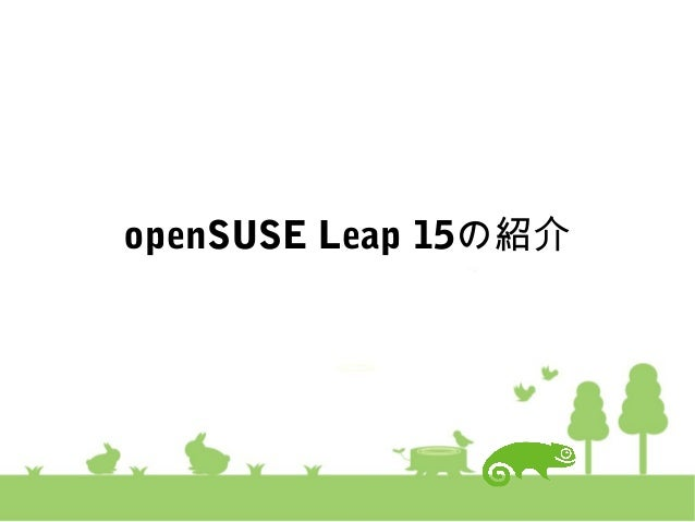 openSUSE Leap 15の紹介