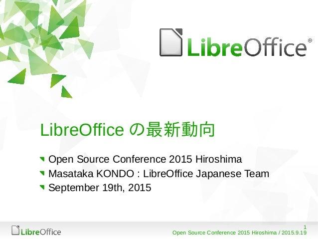 1 Open Source Conference 2015 Hiroshima / 2015.9.19 LibreOffice の最新動向 Open Source Conference 2015 Hiroshima Masataka KONDO...