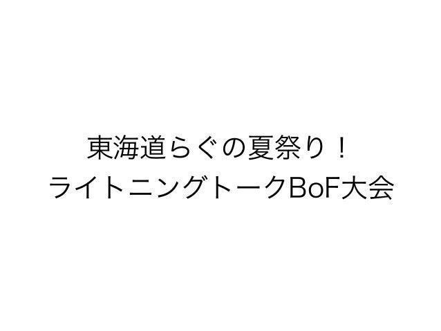 東海道らぐの夏祭り! ライトニングトークBoF大会