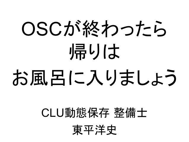 OSCが終わったら    帰りはお風呂に入りましょう CLU動態保存 整備士     東平洋史