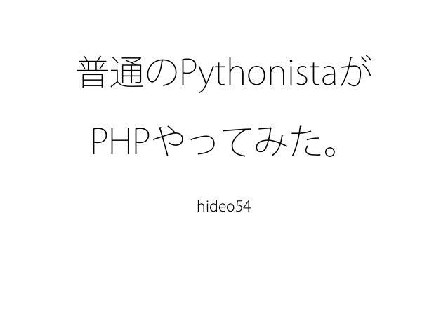 普通のPythonistaが PHPやってみた。 hideo54