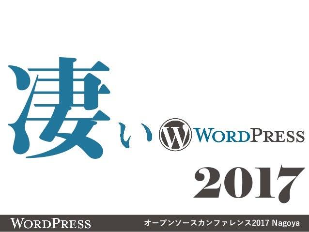 オープンソースカンファレンス2017 Nagoya 2017