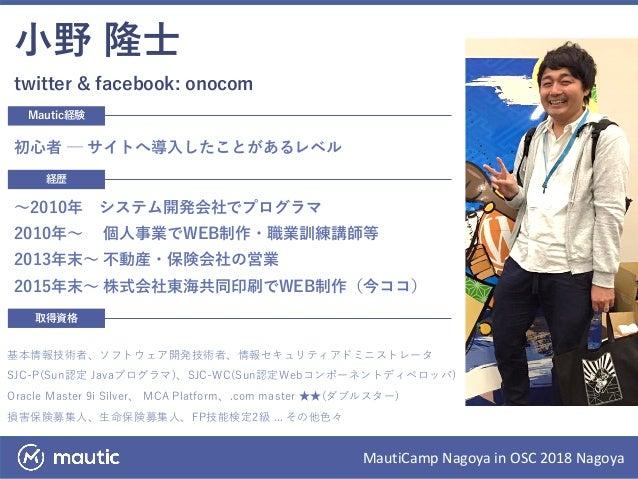 【OSC 2018 Nagoya】マーケティングオートメーション&Mautic  Slide 2