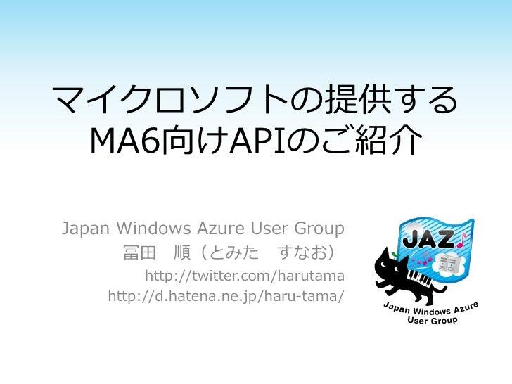 マイクロソフトの提供するMA6向けAPIのご紹介
