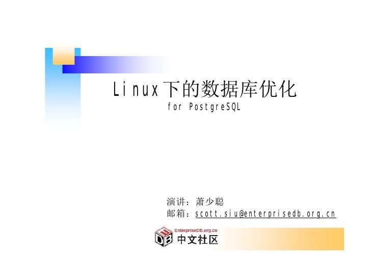 Linux下的数据库优化    for PostgreSQL        演讲:萧少聪    邮箱:scott.siu@enterprisedb.org.cn