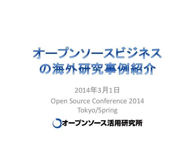2014年3月1日 Open Source Conference 2014 Tokyo/Spring