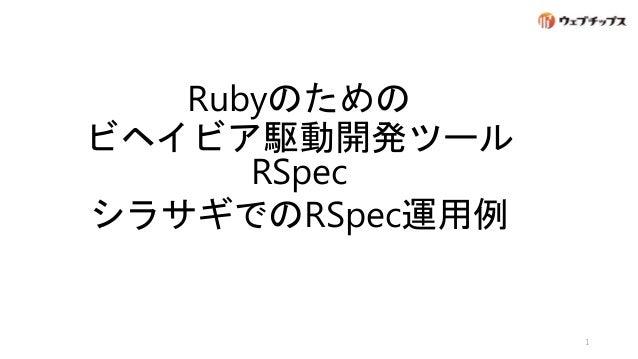 1 Rubyのための ビヘイビア駆動開発ツール RSpec シラサギでのRSpec運用例
