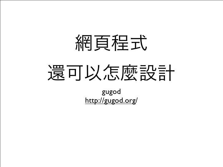 gugod http://gugod.org/