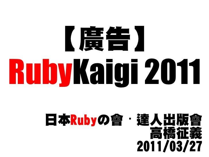 【廣告】RubyKaigi 2011  日本Rubyの會・達人出版會             高橋征義           2011/03/27