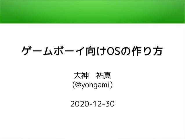 ゲームボーイ向けOSの作り方 大神 祐真 (@yohgami) 2020-12-30