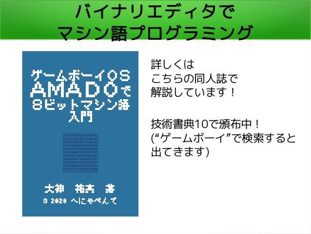"""バイナリエディタで マシン語プログラミング 詳しくは こちらの同人誌で 解説しています! 技術書典10で頒布中! (""""ゲームボーイ""""で検索すると 出てきます)"""