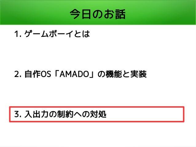 今日のお話 1. ゲームボーイとは 2. 自作OS「AMADO」の機能と実装 3. 入出力の制約への対処