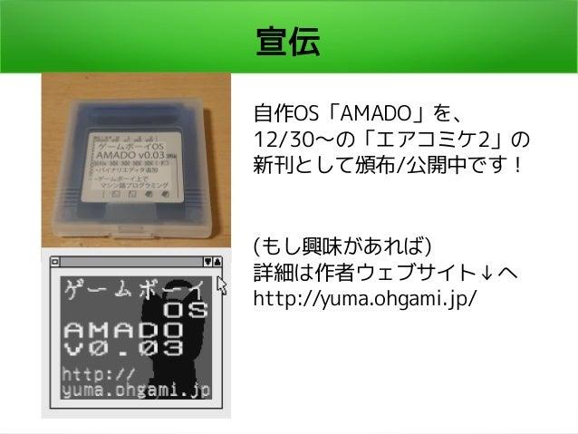 宣伝 自作OS「AMADO」を、 12/30〜の「エアコミケ2」の 新刊として頒布/公開中です! (もし興味があれば) 詳細は作者ウェブサイト↓へ http://yuma.ohgami.jp/