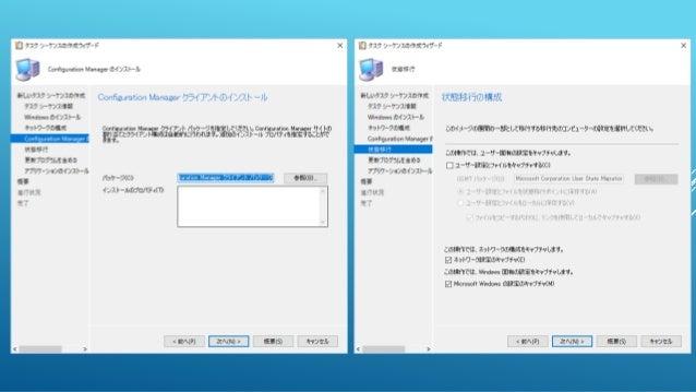 Dell Command | Integration Suite for System Center https://www.dell.com/support/article/jp/ja/jpbsd1/sln311125/dell-comman...