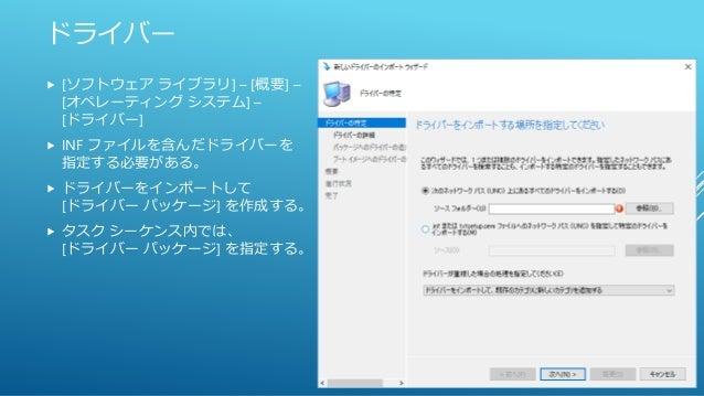 ドライバー パッケージの適用  特定のデバイスにドライバーを適用す る場合、WMI クエリを使って条件を記 述する。 WMI 名前空間: rootcimv2 WQL クエリ: Select * FROM Win32_ComputerSyste...