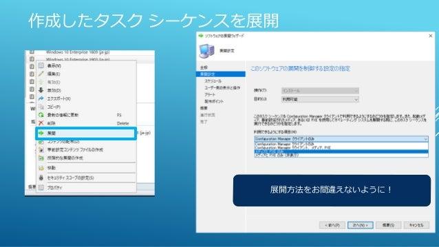 既定のブート イメージとカスタム ブート イメージの更新  既定のブート イメージは SCCM アップグレード前に Windows ADK を更新していると、SCCM アップグレード時に自動的にブート イメージを更新します。  カスタム ブ...