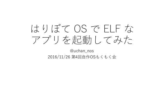 はりぼて OS で ELF な アプリを起動してみた @uchan_nos 2016/11/26 第4回自作OSもくもく会