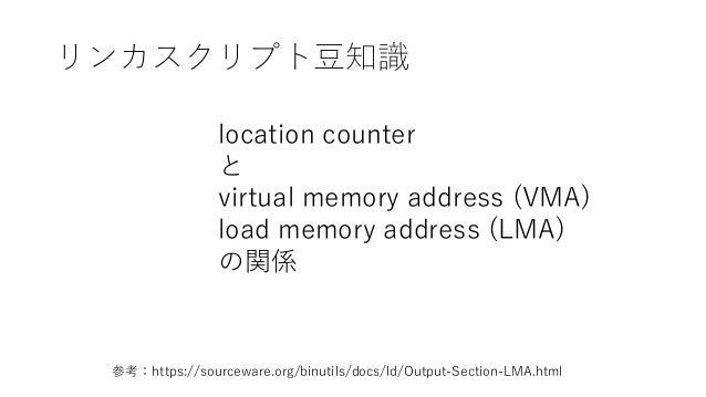 リンカスクリプト豆知識 location counter と virtual memory address (VMA) load memory address (LMA) の関係 参考:https://sourceware.org/binuti...