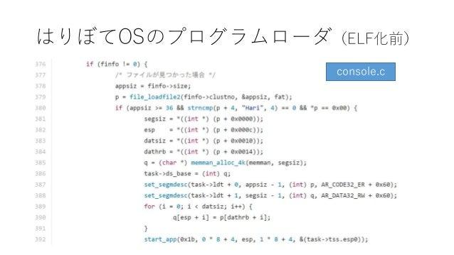 はりぼてOSのプログラムローダ(ELF化前) console.c