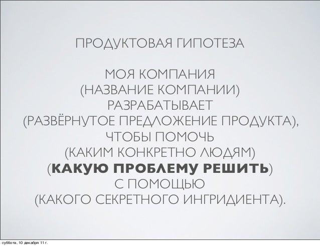 ПРОДУКТОВАЯ ГИПОТЕЗА                      МОЯ КОМПАНИЯ                   (НАЗВАНИЕ КОМПАНИИ)                       РАЗРАБА...